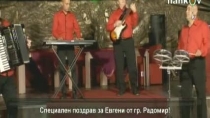 Цветан Митев-белия и приятели - Митьова копница