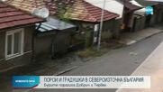 """ОТ """"МОЯТА НОВИНА"""": Порой наводни Добрич"""