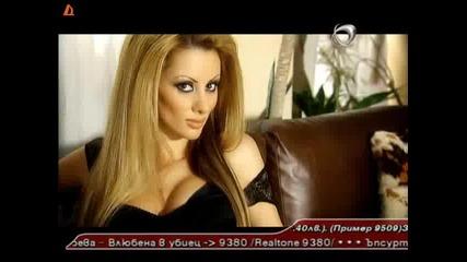 Таня Боева И Руслан - Всички Права Запазен