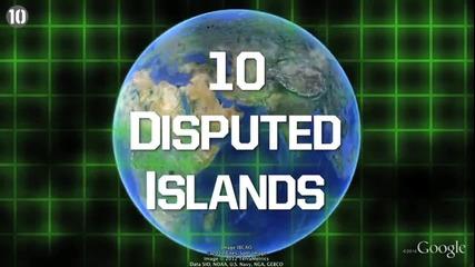 10-те Най-спорни острова...