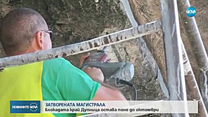 ЗАТВОРЕНАТА МАГИСТРАЛА: Блокадата край Дупница остава поне до октомври