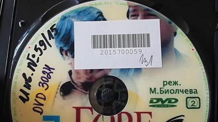 Българското Dvd издание на Горе на черешата (1984) Аудиовидео Орфей 2004