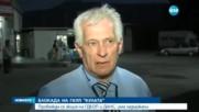 """ЗАРАДИ АКЦИЯ: Спряха движението през """"Кулата"""""""