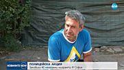 ПОЛИЦЕЙСКА АКЦИЯ: Заловиха 40 нелегални мигранти в София