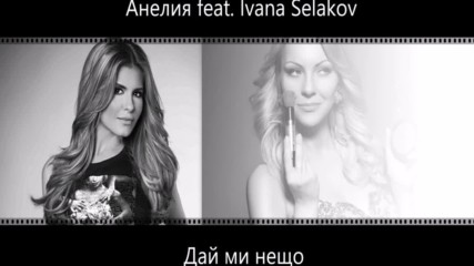 Анелия feat Ivana Selakov - Дай ми нещо / Anelia feat. Selakov - Day mi neshto