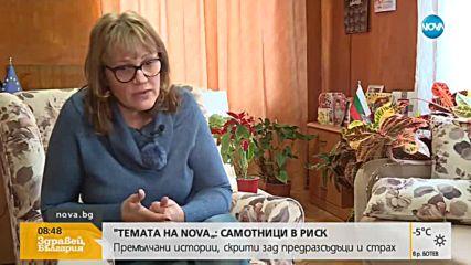 """""""ТЕМАТА НА NOVA"""": Самотници в риск"""