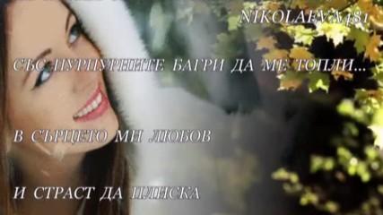 Сезоните са шноли в косите ми Величка Богданова- Литатру