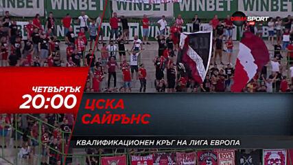 ЦСКА - Сайрънс на 27 август по DIEMA SPORT