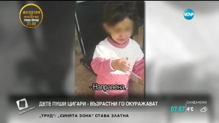 3-годишно дете пуши цигара