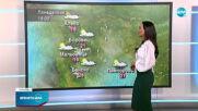 Прогноза за времето (21.06.2021 - обедна емисия)