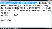 Информация за Gotham City:impostors