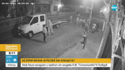 БРИТАЛНА АГРЕСИЯ: Група младежи пребиха мъж в Пловдив