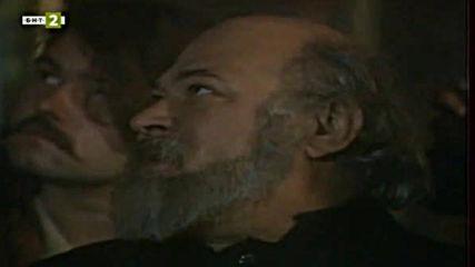 Историята, която трябваше да се случи - Епизод 2 (1989) цял епизод