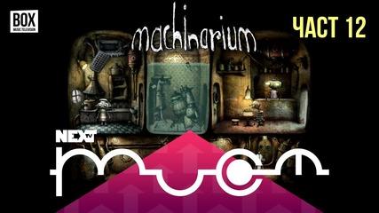 NEXTTV 017: Machinarium (Част 12) Динко от Стара Загора