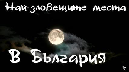 Зловещи места в България - Дупката Царичина