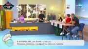 """Рецептите днес: Лимонови лингуини и милфьой със смокини и рикота - """"На кафе"""" (10.09.2021)"""