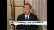 Бан Ки-Мун: Египтяните трябва да решат кога да си отиде Мубарак
