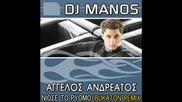 Dj Manos feat. Aggelos Andreatos - Niose to rythmo (bukaton remix)