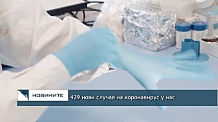 429 нови случая на коронавирус у нас