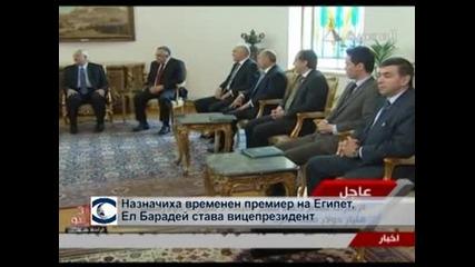 Назначиха временен премиер на Египет, Ел Барадей става вицепрезидент