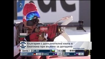 България с допълнителна квота в биатлона при мъжете за догодина
