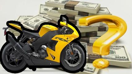 Колко струва да имаш мотор?