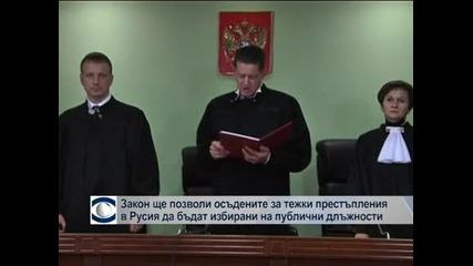Алексей Навални ще може да се кандидатира за изборна длъжност през 2026 г.