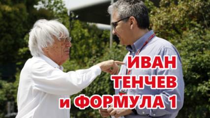 Иван Тенчев и Формула 1
