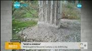 """В """"Моята новина"""": Табела сочи към гората вместо към града"""