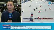 Най-добрите ни скиори и сноубордисти заминават за Пьончанг