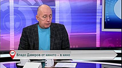 Владо Даверов от киното – в кино