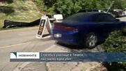 Стрелба в училище в Тенеси, най-малко един убит
