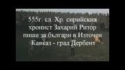 История На Дунавска България Част 1