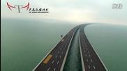 Най-дългият мост в света ( в Китай )