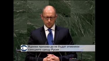 Украинският премиер призова Запада да не отменя санкциите срещу Русия