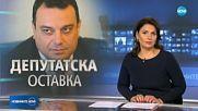 Ивайло Московски подаде оставка като депутат