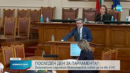 Депутатите задължиха всички министри в оставка да се явят в парламента (ВИДЕО+СНИМКИ)