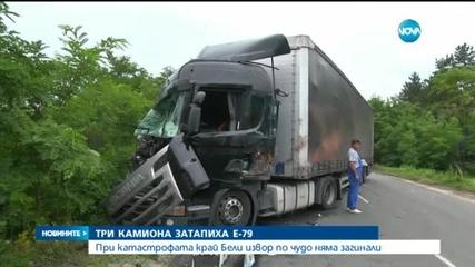 Тежка катастрофа между три камиона