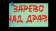 Зарево Над Драва 1974 Бг Аудио Втора Серия Tv Rip Бнт Свят