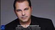 Spiros Saramandis - Sinnefiasmeni mou Thessaloniki (new Single 2015)