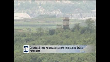Северна Корея приведе армията си в пълна бойна готовност
