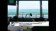 НАТО възприе три принципа за действие в Либия