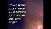 Псалом 91