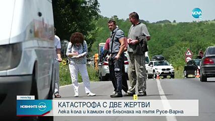 Тежка катастрофа с жертви на пътя Русе - Разград