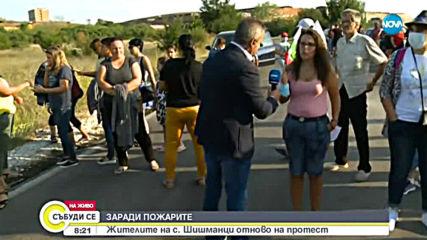 Жива верига блокира пътя към завода в Шишманци