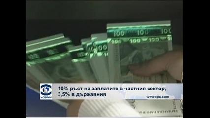 Ръст на заплатите в частния сектор с 10%, в държавния - 3.5 на сто