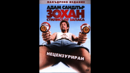 Зохан: Стилист от запаса (синхронен екип 2, дублаж на Нова Броудкастинг Груп, 2015 г.) (запис)