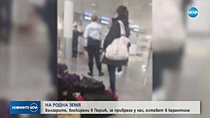 Българите, които бяха блокирани на летище в Париж, се завърнаха у дома