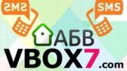 SMS известяване за електронно писмо от ABV.BG