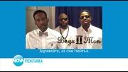 Boyz II Men с поздрав за Нова телевизия